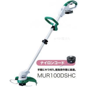 マキタ 10.8V充電式草刈機(ナイロンコード式) MUR100DSHC|kikaiyasan
