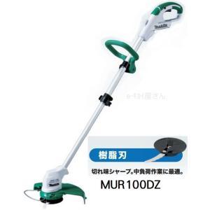 マキタ 10.8V充電式草刈機(樹脂刃/本体のみ) MUR100DZ|kikaiyasan