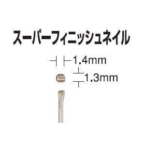 MAX スーパーフィニッシュネイル(超仕上釘)(ステンレス)SF15MO-S(小箱×5個)|kikaiyasan
