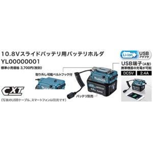 マキタ 充電暖房ベスト・ジャケット用バッテリホルダ(10.8Vスライドバッテリ用) PE00000036|kikaiyasan