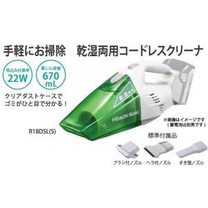 日立工機 18Vコードレスクリーナー(バッテリ・充電器別売) R18DSL(S)(NN) kikaiyasan