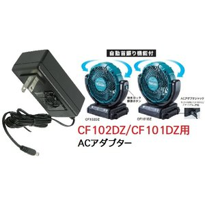 マキタ 充電式ファンCF102DZ/CF101DZ用ACアダプタ TE00000207|kikaiyasan