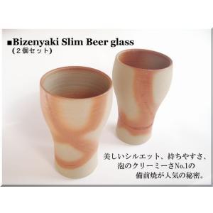 ビールグラス 陶器 誕生日 母の日 父の日 敬老の日 備前焼スリムビールグラス 2個セット プレゼント 贈り物 ペアグラス 還暦 お祝い/|kiki-kiki