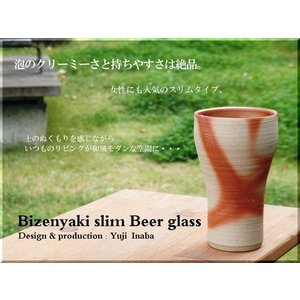ビールグラス 陶器 誕生日 母の日 父の日 敬老の日 備前焼スリムビールグラス プレゼント ホワイトデー 還暦 お祝い|kiki-kiki|02