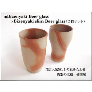ビールグラス 陶器 誕生日 母の日 父の日 敬老の日 備前焼ビールグラスと備前焼スリムビールグラス 2個セット ペアグラス プレゼント お祝い 還暦|kiki-kiki