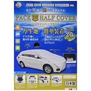 [ 平山産業 ] 車用カバーパックイン ハーフカバー 3型 [ 車長:410-440cm ] kikilaland
