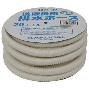 カクダイ 洗濯機用 排水ホース 抗菌仕様 20m巻 好きな長さにカットできる 4371-20|kikilaland