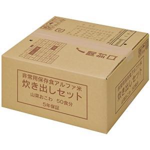 尾西食品 アルファ米炊き出しセット 山菜おこわ50食分 6.15kg|kikilaland
