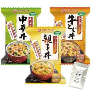 アマノフーズ フリーズドライ 丼 3種類 親子丼 中華丼 牛とじ丼 各4食合計12食 小袋ねぎ1袋 セット|kikilaland