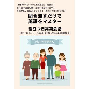 英会話教材「聞き流すだけで英語をマスター」役立つ日常英会話(CD1枚+教本)|kikinagasu