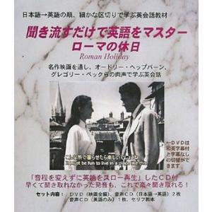 CD3枚+DVD+紙の教本+パソコン等でも学べるeメールテキスト付。  日本語→英語の順、細かい区切...