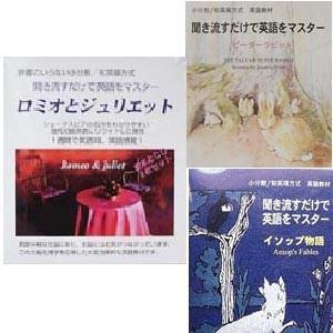 「聞き流し」英語教材。 日本語→英語の順、細かい区切りなので辞書なしで英語がスラスラ学べる。  英語...