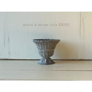 ラスティ ポット / デザートカップ風のシャビーな金属容器 kikisuu
