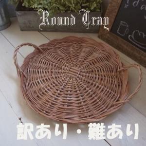 【わけあり商品】アンソレイエ ラウンドトレー /  ナチュラルな柳トレイ kikisuu
