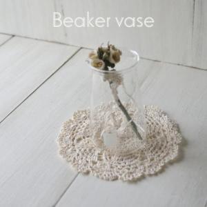 Beaker vase ビーカーベース / ビーカータイプの花瓶・フラワーベース|kikisuu
