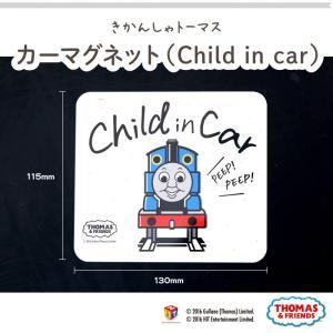 チャイルドインカー マグネット 車 キャラクター きかんしゃトーマス CHILD IN CAR|kikka-for-mother