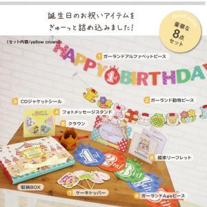 誕生日 飾り付け プレゼント お祝いセット(yellow crown)|kikka-for-mother