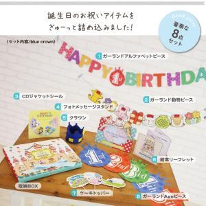 誕生日 飾り付け プレゼント お祝いセット(bule crown)|kikka-for-mother