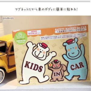 キッズインカー マグネット 車 かわいい どうぶつ KIDS IN CAR(シロクマたち)|kikka-for-mother
