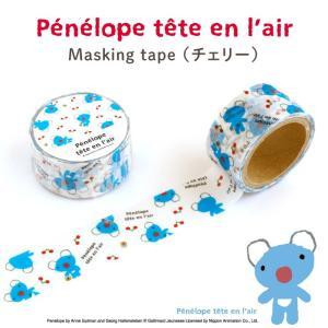 マステ マスキングテープ  ペネロペテタンレール(チェリー)|kikka-for-mother