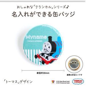 名入れ 缶バッジ プレゼント きかんしゃトーマス(クラシカル トーマス)|kikka-for-mother