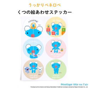 靴 ステッカー 中敷き キャラクター KIDS ペネロペテタンレール