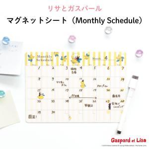 マグネットシート ホワイトボード(Monthly Schedule) リサとガスパール