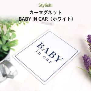 ベイビーインカー マグネット 車 おしゃれ BABY IN CAR(ホワイト) kikka-for-mother