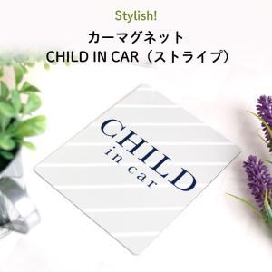チャイルドインカー マグネット 車 おしゃれ CHILD IN CAR(ストライプ) kikka-for-mother