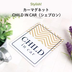 チャイルドインカー マグネット 車 おしゃれ CHILD IN CAR(シェブロン) kikka-for-mother