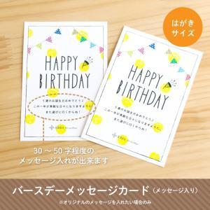 バースデーメッセージカード|kikka-for-mother
