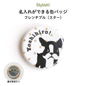 名入れ 缶バッジ プレゼント 犬 フレンチブル(スター) kikka-for-mother