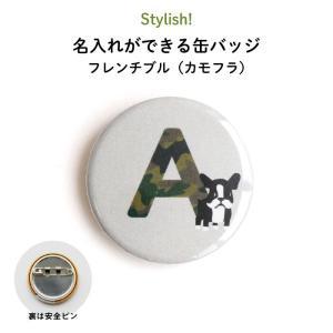 名入れ 缶バッジ プレゼント 犬 フレンチブル(カモフラ) kikka-for-mother