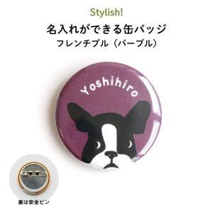 名入れ 缶バッジ プレゼント 犬 フレンチブル(パープル) kikka-for-mother