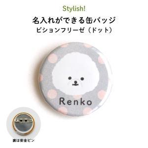 名入れ 缶バッジ プレゼント 犬  ビションフリーゼ(ドット) kikka-for-mother