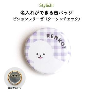 名入れ 缶バッジ プレゼント 犬 ビションフリーゼ(タータンチェック) kikka-for-mother