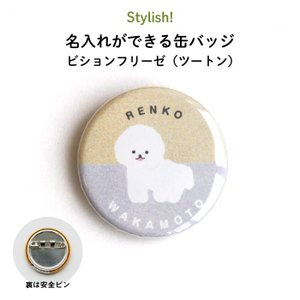 名入れ 缶バッジ プレゼント 犬 ビションフリーゼ(ツートン) kikka-for-mother