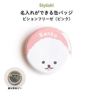 名入れ 缶バッジ プレゼント 犬 ビションフリーゼ(ピンク) kikka-for-mother