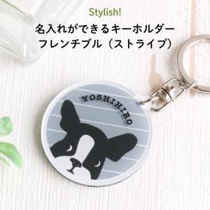 名入れ キーホルダー プレゼント 犬 フレンチブル(ストライプ) kikka-for-mother