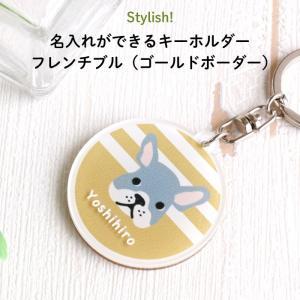 名入れ キーホルダー プレゼント 犬 フレンチブル(ゴールドボーダー) kikka-for-mother