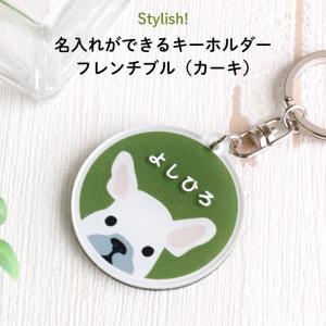 名入れ キーホルダー プレゼント 犬 フレンチブル(カーキ) kikka-for-mother