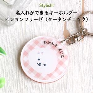名入れ キーホルダー プレゼント 犬 ビションフリーゼ(タータンチェック) kikka-for-mother