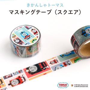 マステ マスキングテープ  きかんしゃトーマス(スクエア) kikka-for-mother