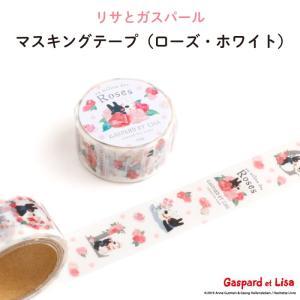 マステ マスキングテープ  リサガス リサとガスパール(ローズ・ホワイト) kikka-for-mother
