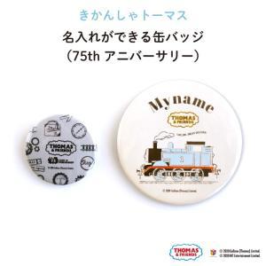 名入れ 缶バッジ プレゼント きかんしゃトーマス(75thアニバーサリー) kikka-for-mother