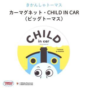 チャイルドインカー マグネット 車 キャラクター きかんしゃトーマス CHILD IN CAR 丸型 ビッグ トーマス kikka-for-mother