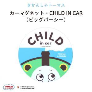カーマグネット トーマス チャイルドインカー マグネット 車 キャラクター きかんしゃトーマス CHILD IN CAR 丸型 ビッグパーシー kikka-for-mother