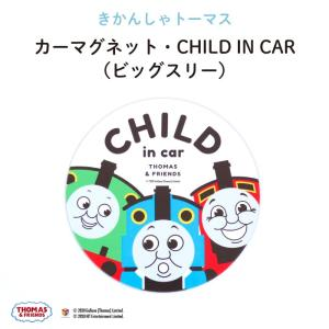 チャイルドインカー マグネット 車 キャラクター きかんしゃトーマス CHILD IN CAR 丸型 ビッグスリー kikka-for-mother