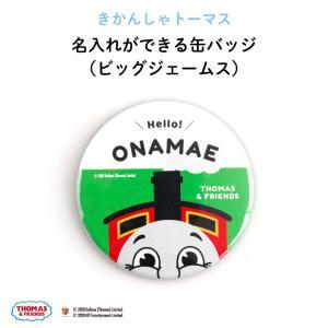 名入れ 缶バッジ プレゼント きかんしゃトーマス(ビッグジェームス)|kikka-for-mother