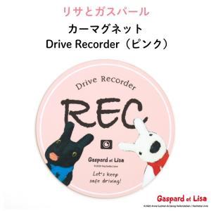 ドライブレコーダー マグネット 車 キャラクター リサとガスパール Drive Recorder(ピンク) kikka-for-mother
